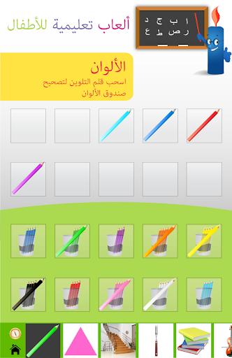 u0623u0644u0639u0627u0628 u062au0639u0644u064au0645u064au0629 u0644u0644u0623u0637u0641u0627u0644  Kids IQ Arabic Screenshots 3