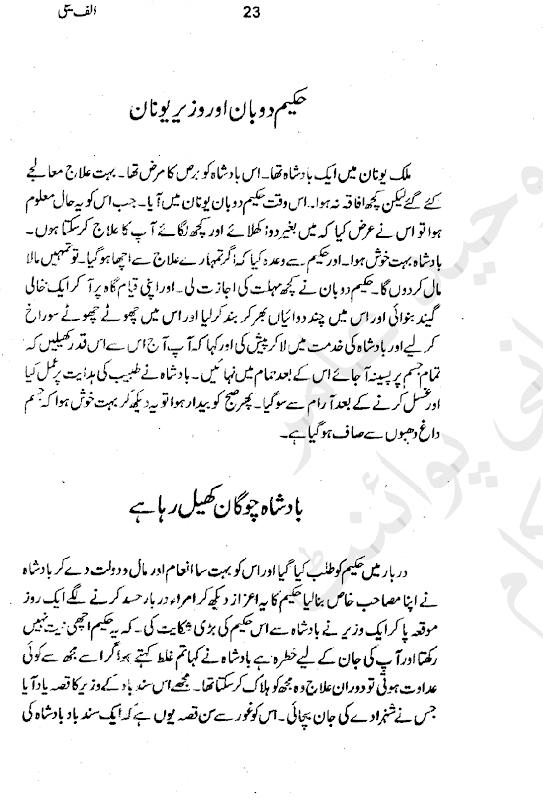 Alif Laila Urdu Kahani APK Latest Version Download - Free Books