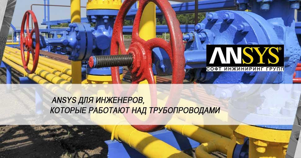 Моделирование трубопроводов с помощью ANSYS – Обзор возможностей
