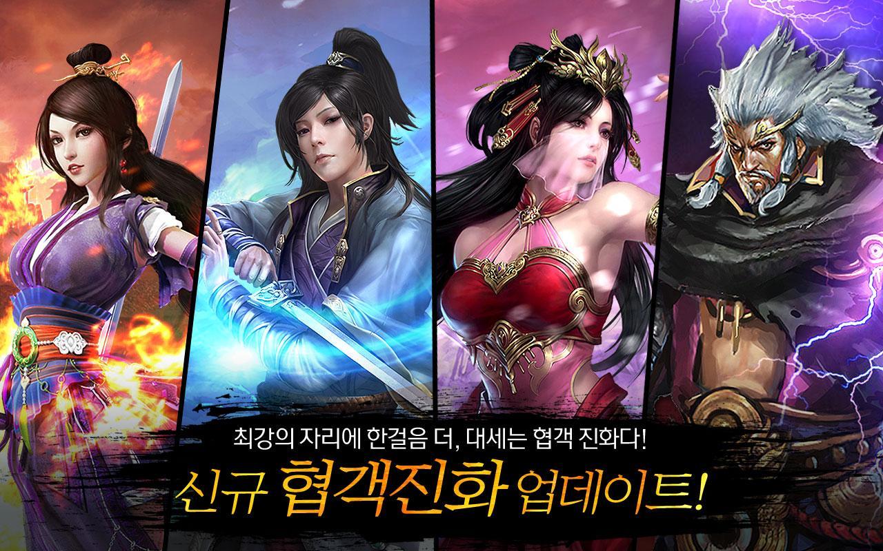 삼검호- screenshot