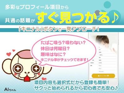 人工知能で出会い-カノカレ-恋活・婚活・出会系アプリ登録無料 screenshot 2