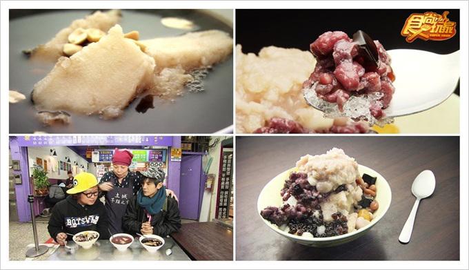 食尚玩家台北美食芋頭之家