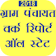 Download Gram Panchayat Report 2018 For PC Windows and Mac