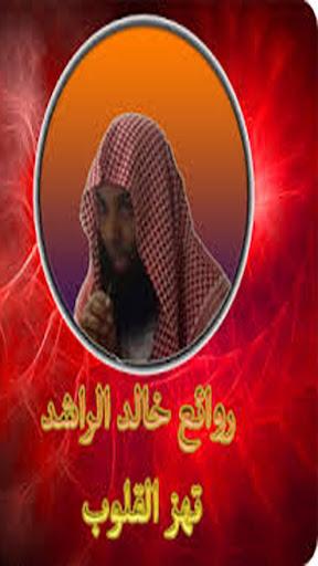 محاضرات خالد الراشد فيديو بدون انترنت for PC