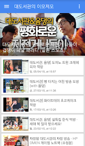 비제이 TV screenshot 3