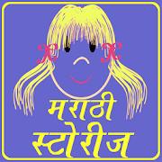 Marathi Story Book
