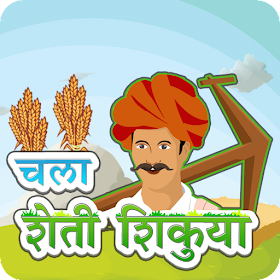 Learn Farming : Marathi Game