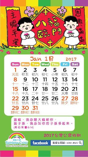 玩免費書籍APP|下載2017 台灣公眾假期年曆 Taiwan TW app不用錢|硬是要APP