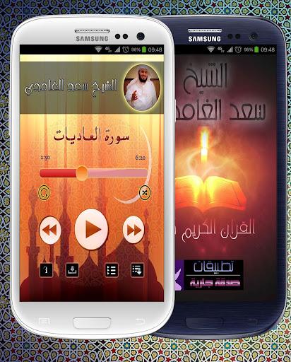 القران الكريم بصوت سعد الغامدي