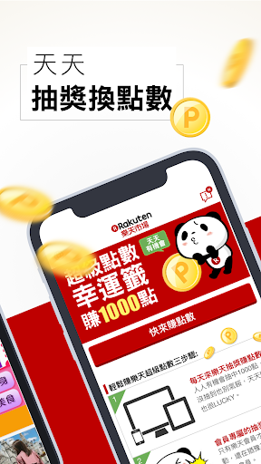 Rakuten樂天市場購物網,手機行動購物商城,逛商店街優惠多 screenshot 4
