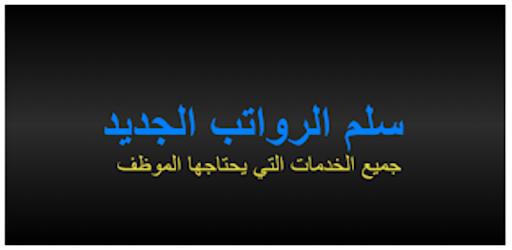 سلم رواتب هيئة الاذاعة والتلفزيون السعودي