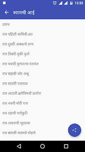 Sane Guruji Marathi Books साने गुरुजी - náhled