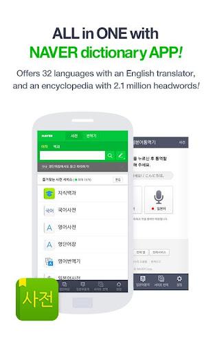 Naver辞書&翻訳機