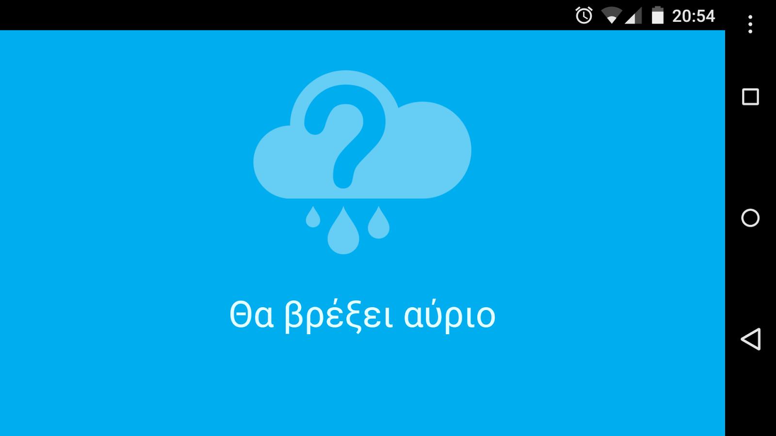 Θα βρέξει; Ειδοποιήσεις καιρού - screenshot