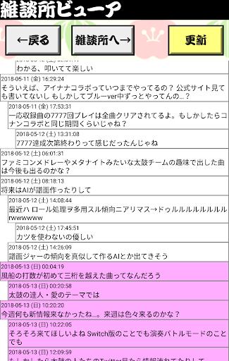 太鼓おみくじ選曲&雑談所ビューア 1.46 DreamHackers 5