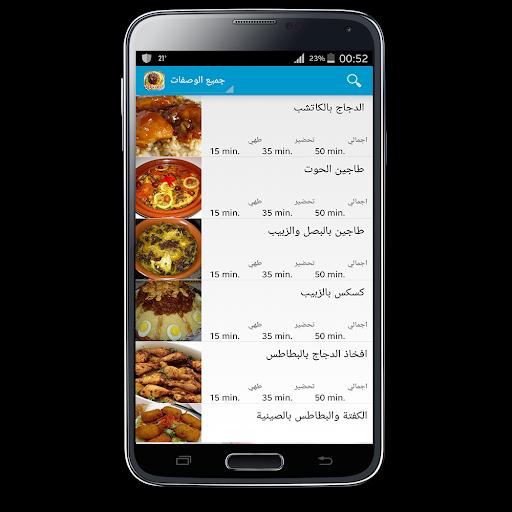 اكلات جزائرية بدون انترنت