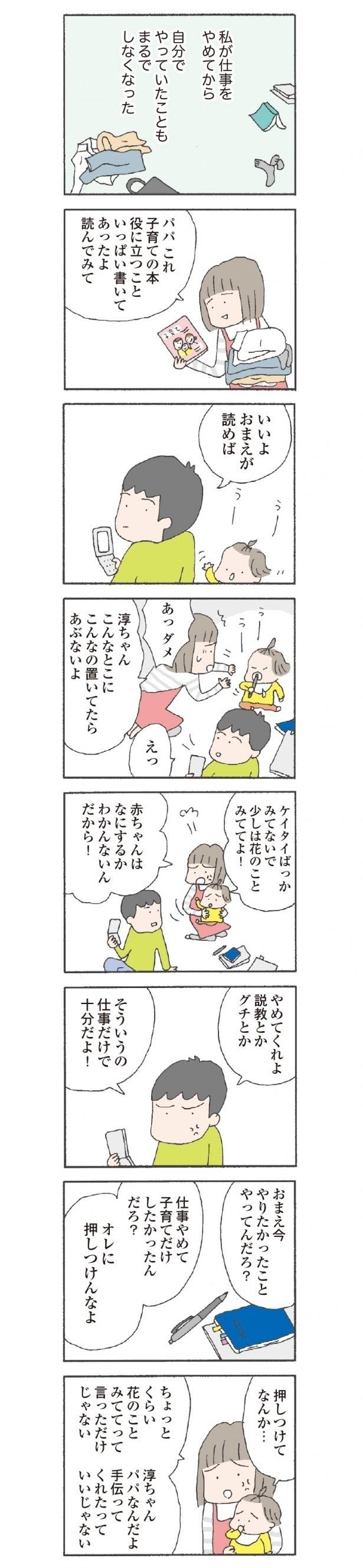 離婚 し て も いい です か 翔子 の 場合