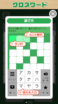 brain Tre killing time that crossword Free 560 questions or more can enjoy! apk screenshot