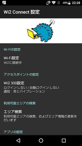 Wi2 Connect 1.3.6 Windows u7528 3