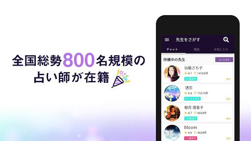 ウラーラ - チャット占い - 2020年恋愛・当たる人気チャット占い screenshot