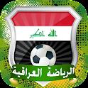 أخبار المنتخب والدوري العراقي icon