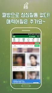 폰캠 - 영상채팅,화상채팅 - náhled