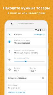 Юла – объявления поблизости screenshot 03