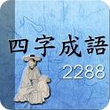 사자성어2288, 고사성어 유래, 해설 및 검색 icon