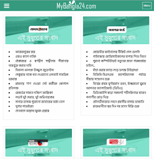 Bangla Newspapers - MyBangla24- screenshot thumbnail