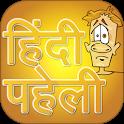 Best Hindi Paheli 2019 ~ पहेली icon