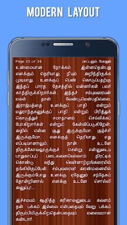 Ponniyin Selvan (Kalki) Tamil 20.0 screenshot 369447