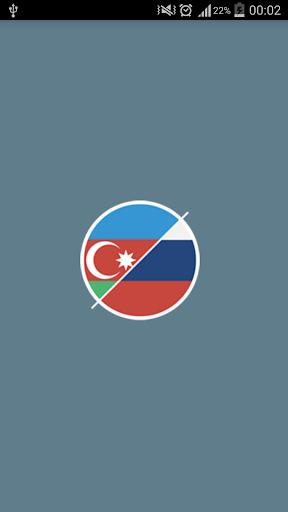 Azərbaycanca - rusca lüğət