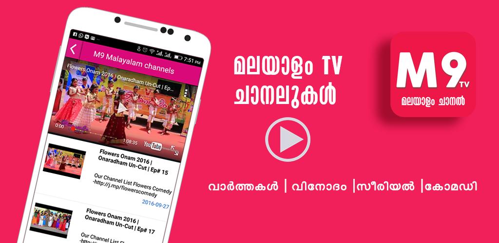 Descargar M9 TV Malayalam Channels 1 0 Apk - com app