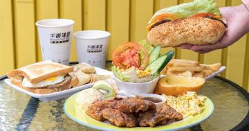 千香漢堡-左營重立店