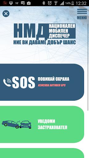 Национален мобилен диспечер