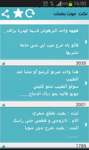 Jokes arabic 1.3 screenshots 2