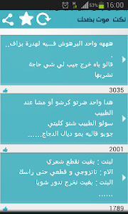 Jokes arabic screenshot 1