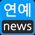 연예계소식 - 연예뉴스 미디어 모아보기