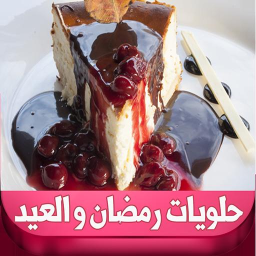 حلويات رمضان و العيد
