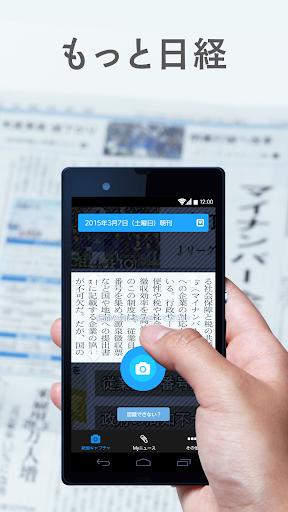 もっと日経 紙の新聞をもっと楽しむアプリ