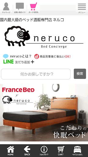 ベッド通販 寝具 マットレスのネルコ-neruco