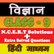 Class 9th Science Hindi Medium 2018 icon