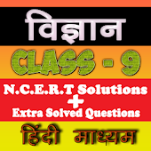 Class 9th Science Hindi Medium 2018