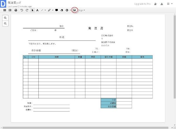 メール添付のPDF、印鑑してメールで転送する。DocHubイメージ選択ボタン