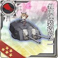 41cm連装砲改二