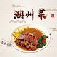 潮州菜做法大全,图解怎么做潮州菜,最正宗潮州菜的做法大全,潮州菜的家常做法 Download on Windows