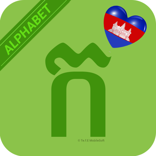 Learn Khmer Alphabet Easily - Khmer Script -Letter Android APK Download Free By Te.f.E MobileSoft