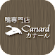 鴨鍋や鴨料理など鴨肉のお取り寄せ通販|鴨専門店カナール - Androidアプリ