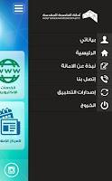 Screenshot of أمانة العاصمة المقدسة