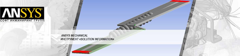 Инструмент «Solution Information»: контроль над процессом расчёта в ANSYS Mechanical